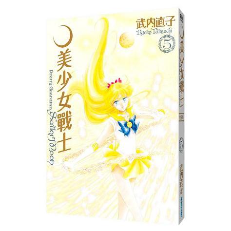 美少女戰士完全版(05)