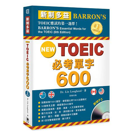 NEW TOEIC新制多益必考單字600 附MP3 (BARRON,S 第六版)