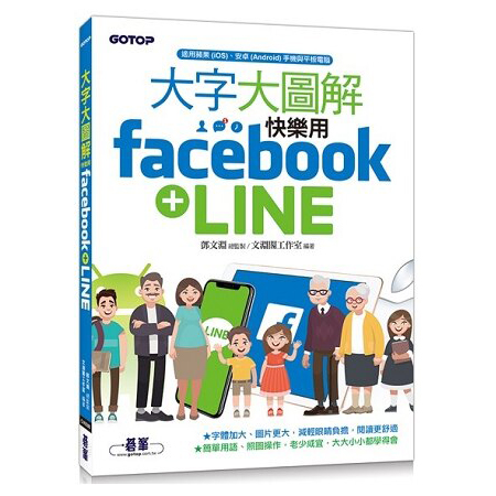 大字大圖解--快樂用Facebook+LINE