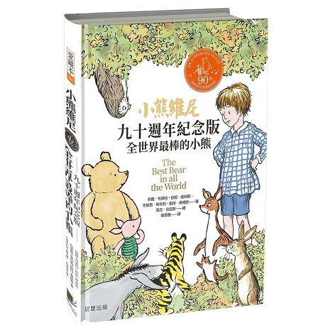 小熊維尼九十週年紀念版:全世界最棒的小熊