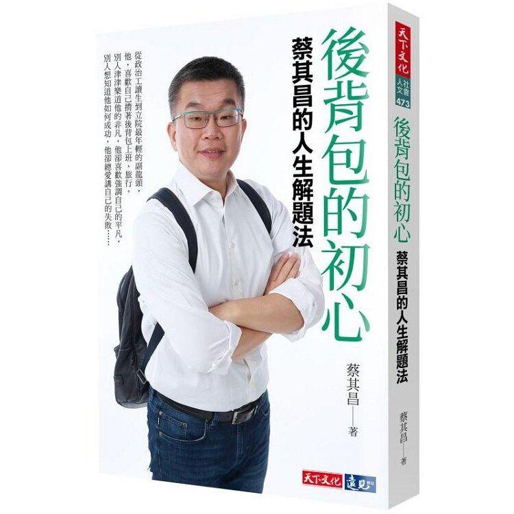 後背包的初心:蔡其昌的人生解題法