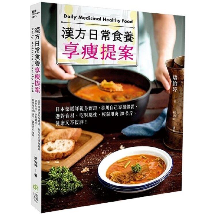 漢方日常食養享瘦提案:日本藥膳師親身實證,善用自己專屬體質,選對食材、吃對屬性,輕鬆甩肉20公斤