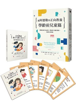 跟阿德勒學正向教養-學齡前兒童篇與正向教養親子互動工具卡(一書一套卡組)