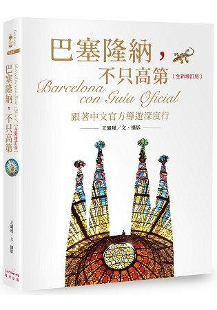 巴塞隆納,不只高第:跟著中文官方導遊深度行【全新增訂版】