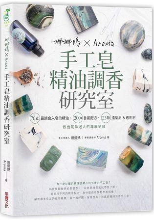 娜娜媽×Aroma手工皂精油調香研究室:70支最適合入皂的精油、200+香氛配方、23款造型皂&短時透明皂,做出氣味迷人的專屬皂款