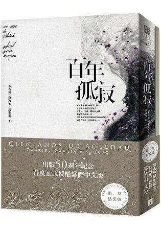 【搶先預購】百年孤寂【限量精裝版】:出版50週年紀念!內含全新譯本精裝版和《他們的百年孤寂》10位名家紀念特輯
