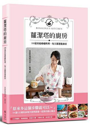 蘿潔塔的廚房:100道家庭療癒料理,每天都想進廚房。結帳輸入「2BOOKS-3NEW」全店任二本95折