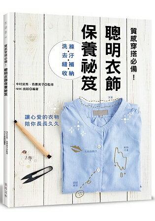 聰明衣飾保養祕笈:洗滌.去汙.縫補.收納