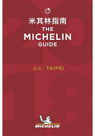 【搶先預購】2018台北米其林指南Taipei:TheMICHELINGuide2018