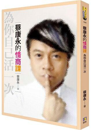 【搶先預購】蔡康永的情商課:為你自己活一次