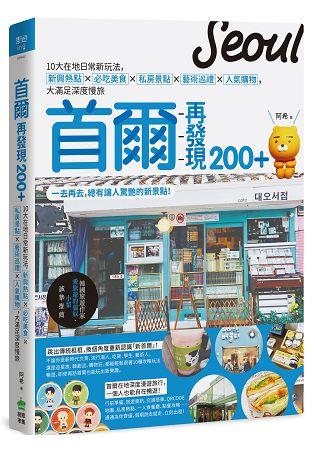 首爾再發現200+:10大在地日常新玩法,新興熱點X必吃美食X私房景點X藝術巡禮X人氣購物,
