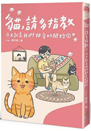 貓,請多指教1:今天就是我們相愛的開始