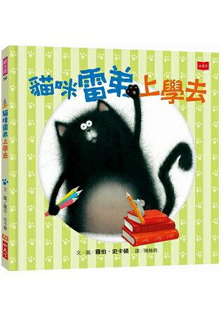 貓咪雷弟上學去(2018新版)