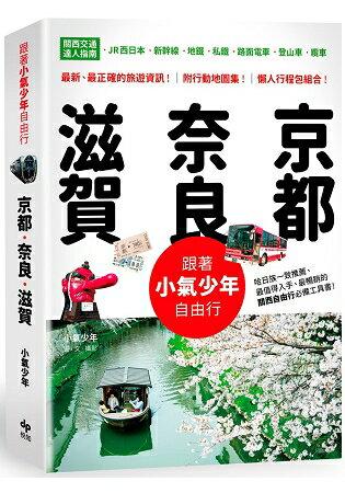 跟著小氣少年自由行京都‧奈良‧滋賀:關西交通逹人指南JR西日本|新幹線|地鐵|私鐵|路面電車|登山車|纜車