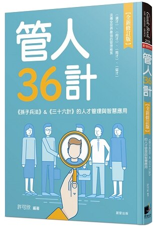管人36計【全新修訂版】:《孫子兵法》&《三十六計》的人才管理與智慧應用