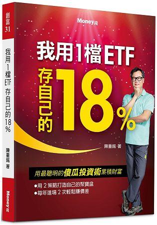 【預購】我用1檔ETF存自己的18%
