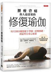 腰痠背痛的人最需要的修復瑜伽:每天10分鐘舒緩下背痛、肩頸僵硬,終結所有身心疲累