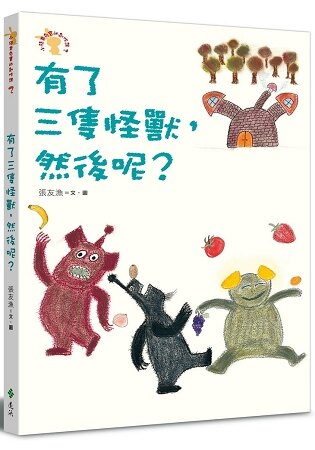 有了三隻怪獸,然後呢?--小徒弟兔寶的創作課2