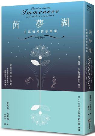 茵夢湖:史篤姆愛情故事集
