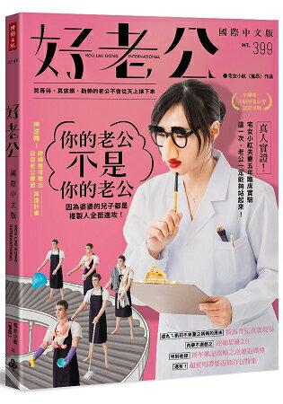 【搶先預購】好老公國際中文版:莫等待、莫依賴,勤勞的老公不會從天上掉下來