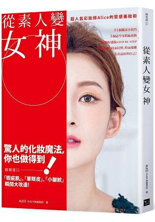 【搶先預購】從素人變女神:超人氣彩妝師Alice的質感美妝術