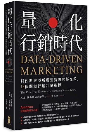 量化行銷時代:貝佐斯與亞馬遜經營團隊都在做,15個關鍵行銷計量指標
