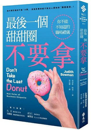 最後一個甜甜圈不要拿:你不能不知道的職場禮儀