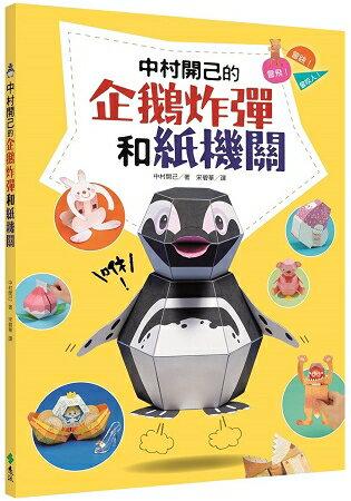 【搶先預購】中村開己的企鵝炸彈和紙機關