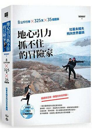 地心引力抓不住的冒險家:8公斤行李×325天×35個國家,拉著未婚夫飛向世界盡頭