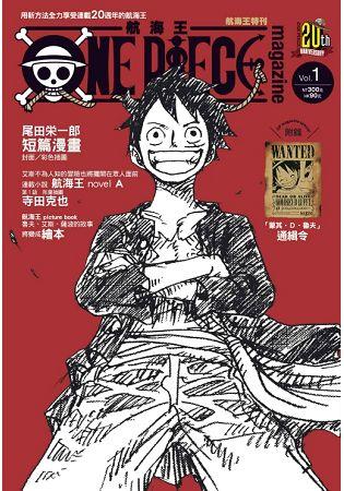 ONEPIECE航海王特刊(首刷附錄版)01