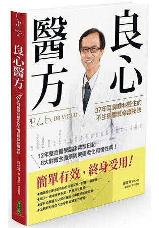 良心醫方‧37年耳鼻喉科醫師的不生病體質修護祕訣:12年整合醫學臨床救命日記,8大對策全面預防療癒