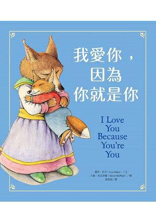 我愛你,因為你就是你
