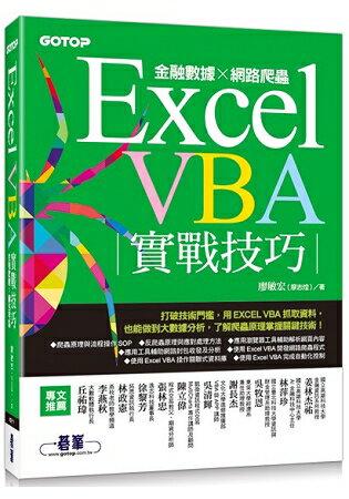 ExcelVBA實戰技巧|金融數據x網路爬蟲