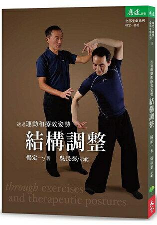 透過運動和療效姿勢結構調整(附贈DVD,特價不再折扣)
