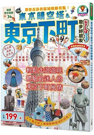 東京晴空塔&東京下町散步好朋友