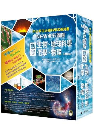 中小學生必讀科學常備用書(全套四冊):NEW全彩圖解觀念生物、地球科學、化學、物理
