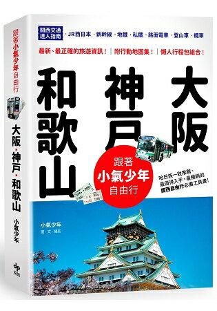 跟著小氣少年自由行大阪‧神戶‧和歌山:關西交通達人指南JR西日本|新幹線|地鐵|私鐵|