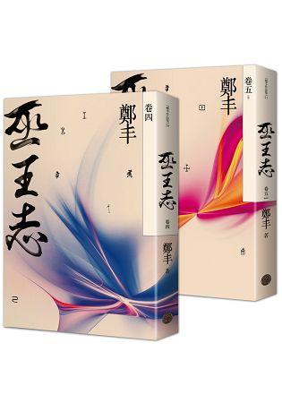 巫王志.卷四至卷五(最終卷)套書