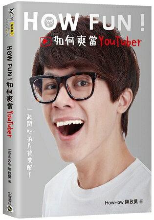 HowFun!如何爽當YouTuber:一起開心拍片接業配!