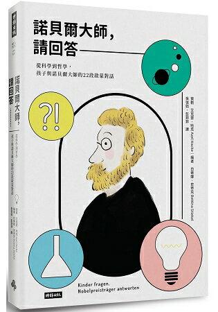 諾貝爾大師,請回答:從科學到哲學,孩子與諾貝爾大師的22段啟蒙對話