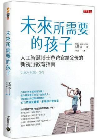 未來所需要的孩子:人工智慧博士爸爸寫給父母的新視野教育指南