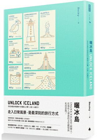 曬冰島UNLOCKICELAND:住在冰島才知道的70個迷人小事、小店、小旅行