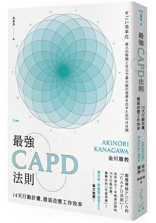 最強CAPD法則:14天行動計畫,徹底改變工作效率