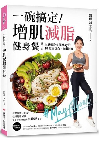 【預購】一碗搞定!增肌減脂健身餐:人氣健身女孩May的50道高蛋白、高纖料理,餐餐簡單、美味、吃得飽還能瘦