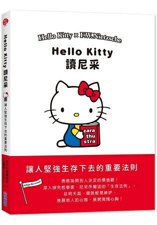 【預購】HelloKitty讀尼采