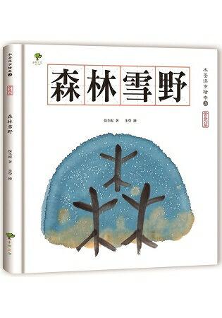 水墨漢字繪本3:森林雪野【會意篇】