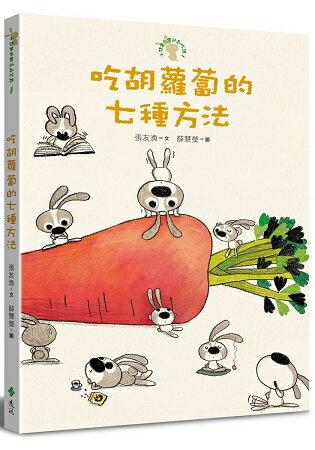 吃胡蘿蔔的七種方法--小徒弟兔寶的創作課1