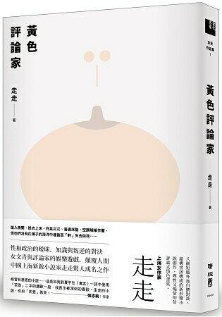 黃色評論家(上海新銳小說家走走驚人成名之作,黃德海專文導讀)