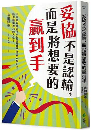 妥協不是認輸,而是將想要的贏到手:日本最有趣導演水到渠成的工作與人際心法,助你獲得理想的人生!