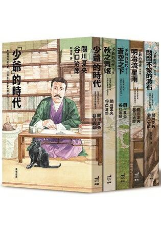 少爺的時代(全五卷)